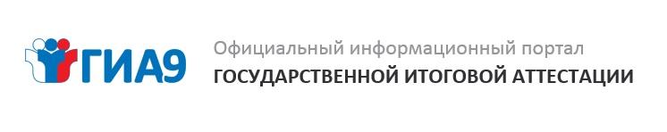 ГИА-оф-портал