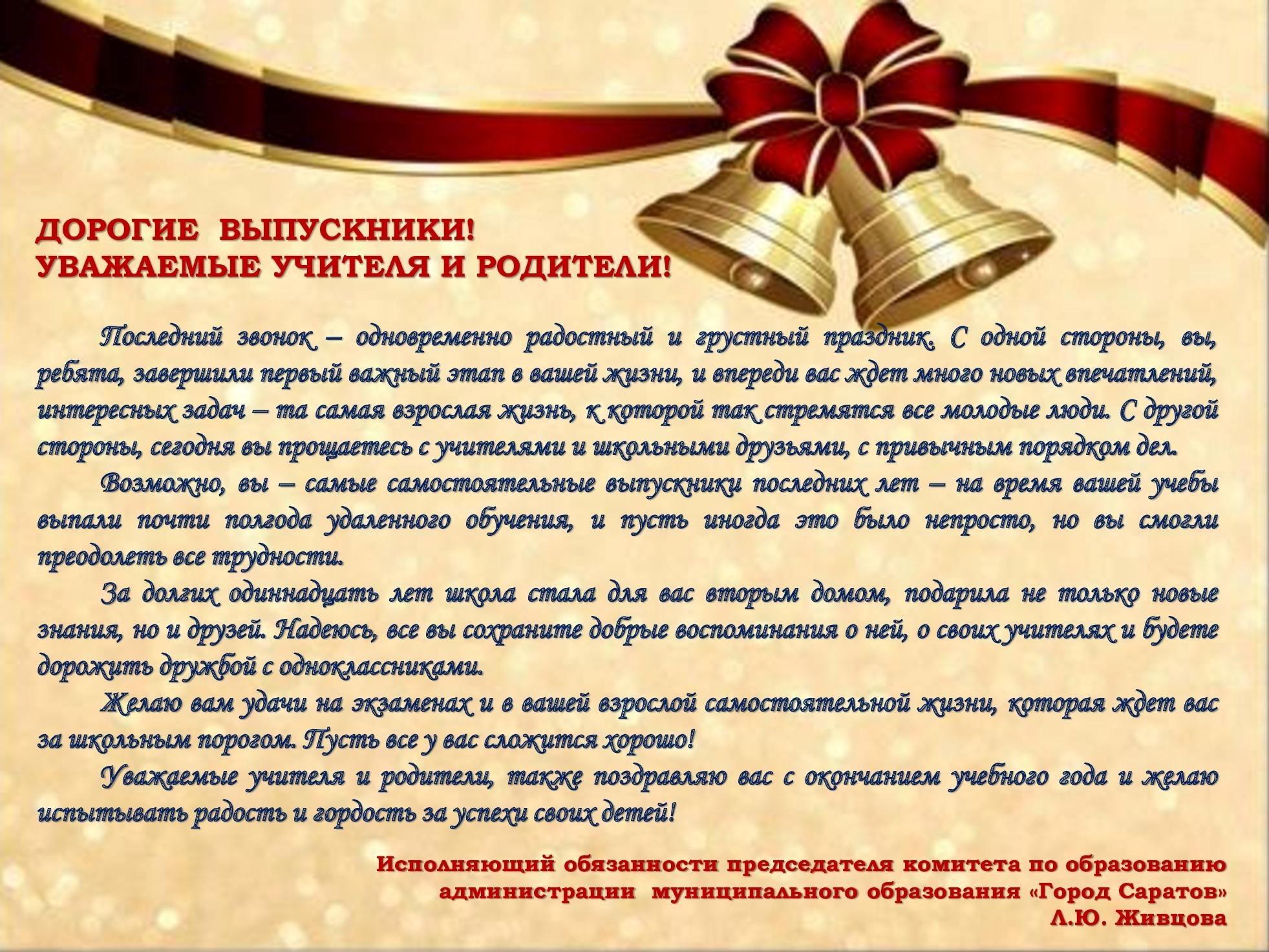 Поздравление-Живцовой (1)