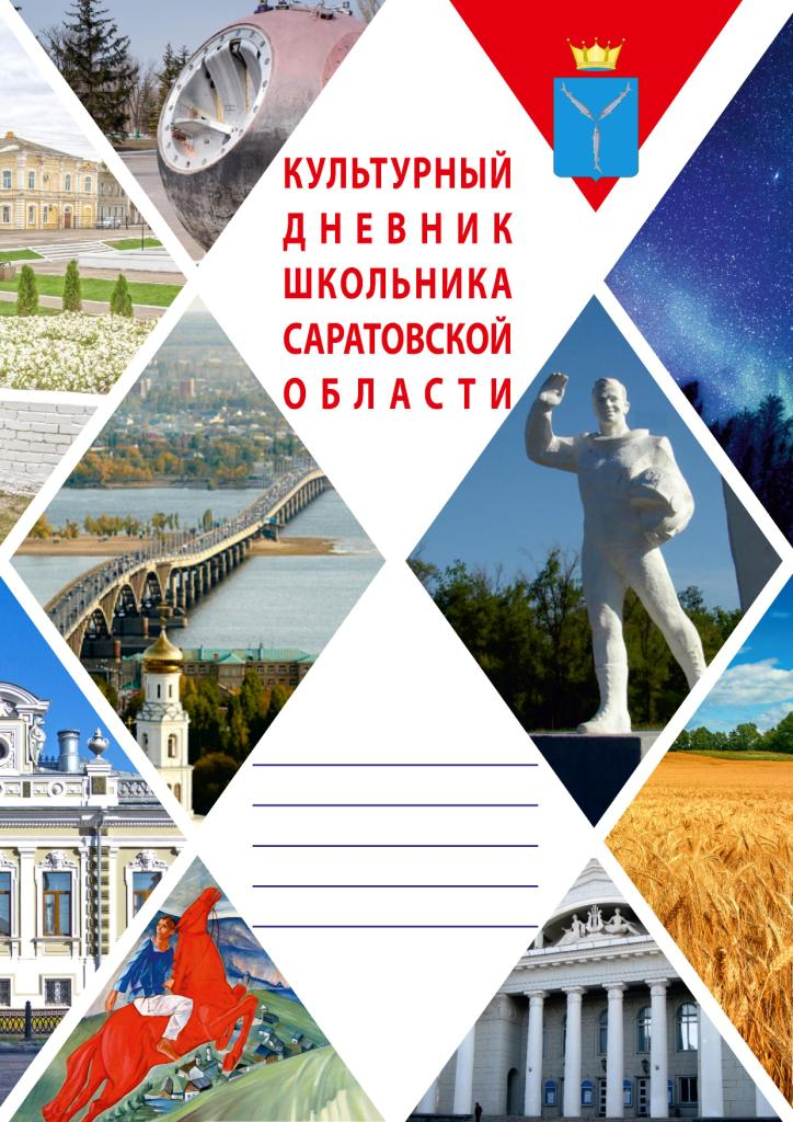 http://44school.org.ru/wp-content/uploads/2018/02/kulturnyj_dnevnik.pdf