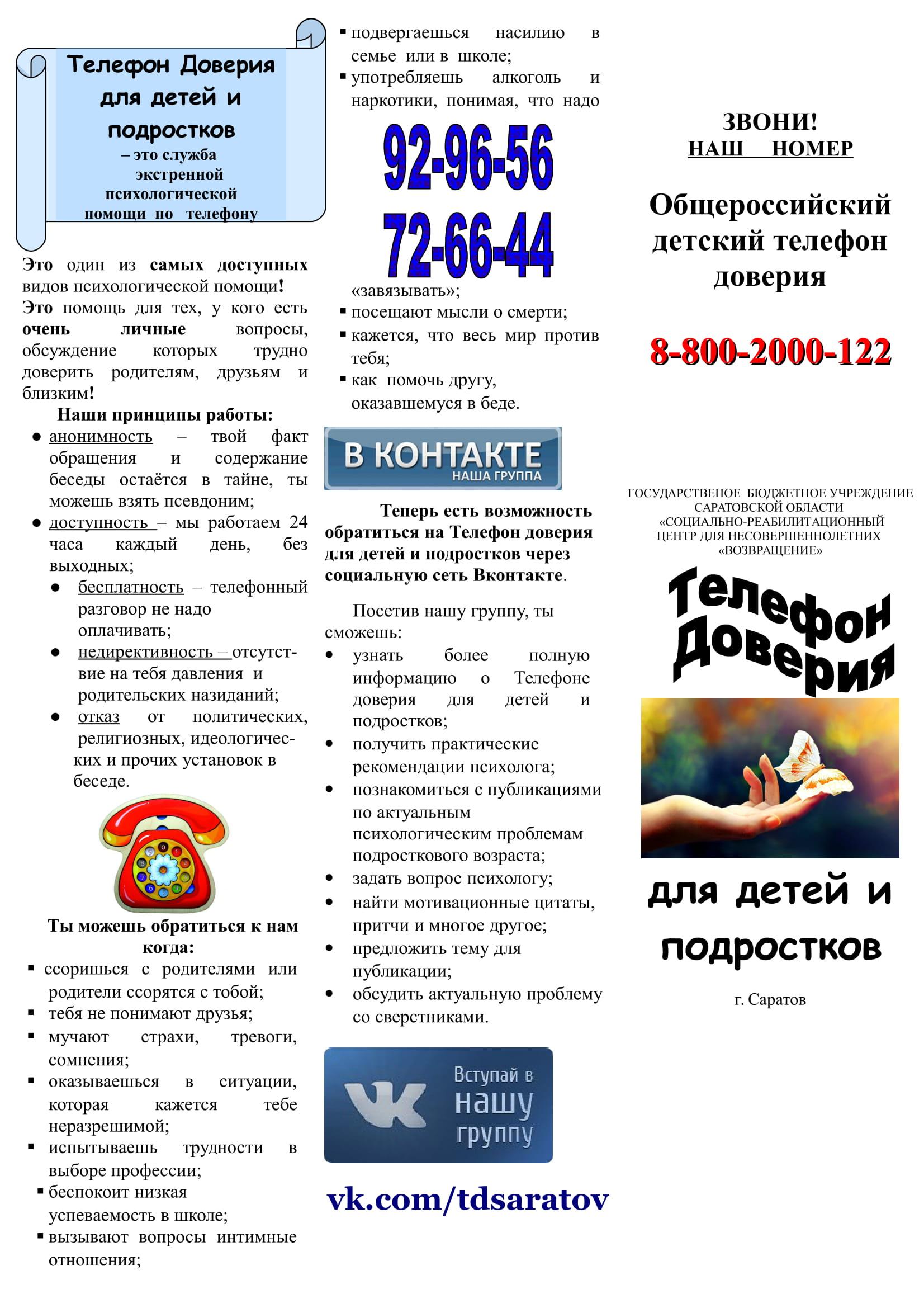 Буклет Телефон Доверия -группа (1)-1